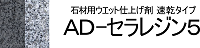 AD-セラレジン5