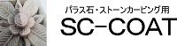SC-COAT パラス石