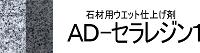 AD-セラレジン1