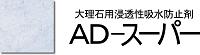 AD-スーパー