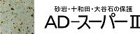 AD-スーパーⅡ