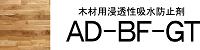 AD-バイオフレックスGT