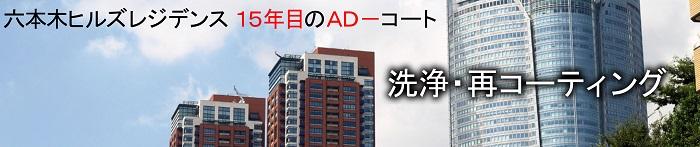 六本木ヒルズ AD-コート 浸透性吸水防止剤 AD-スーパー AD-ホワイト