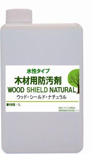 画像1: 水性木材保護剤  ウッドシールド ナチュラル  1リットル