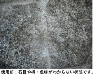 画像2: 石材用洗浄剤 エフロスカット 1kg
