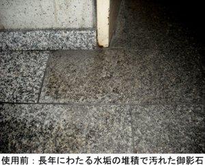画像2: 石材用洗浄剤 水垢スカット 1kg