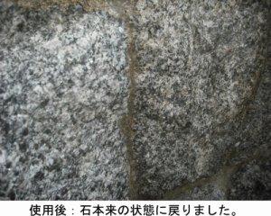 画像5: 石材用エフロ除去剤 AD-2   4kg
