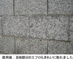 画像3: 石材用エフロ除去剤 AD-2   4kg
