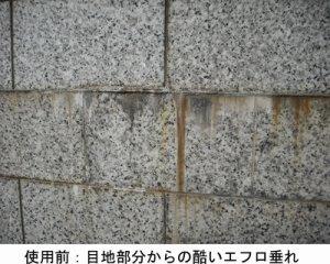 画像4: 石材用洗浄剤エフロスカット 18kg