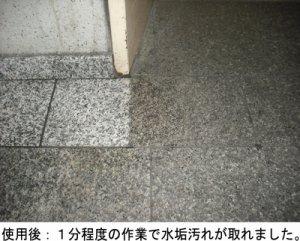 画像3: 石材用洗浄剤 水垢スカット 1kg