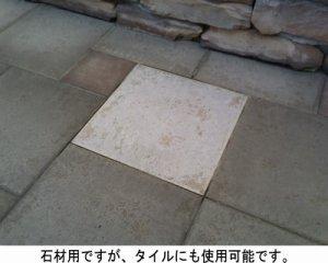 画像3: 石材用洗浄剤  水垢スカット 4kg