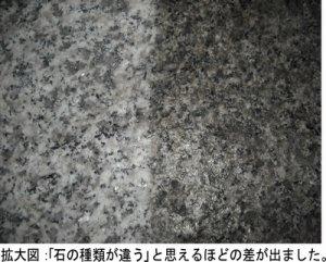 画像4: 石材用洗浄剤 水垢スカット 1kg