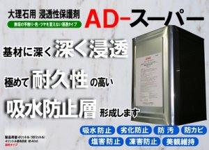 画像2: 大理石用浸透性吸水防止剤 AD-スーパー 16リットル