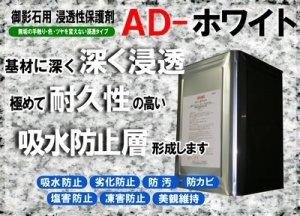 画像2: 御影石用 浸透性吸水防止剤 AD-ホワイト 16リットル