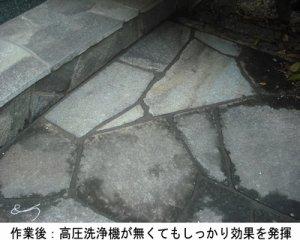 画像4: 石材用洗浄剤 コケスカット 18kg