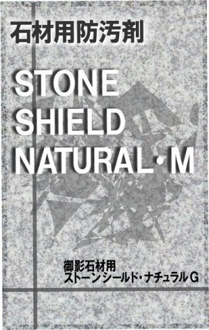 画像1: 御影石用水性コート・ストーンシールド・ナチュラルG 1リットル