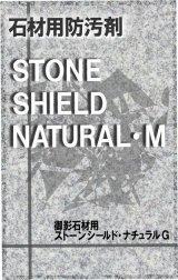御影石用水性コート・ストーンシールド・ナチュラルG 4リットル
