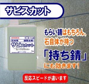 画像1: 石材用洗浄剤 サビスカット 1kg