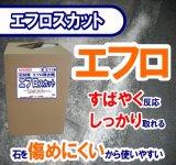 石材用洗浄剤エフロスカット 18kg