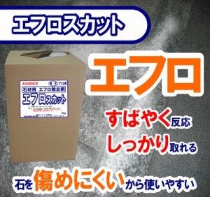 画像1: 石材用洗浄剤エフロスカット 18kg