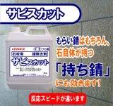 石材用サビ除去剤  サビスカット  4kg