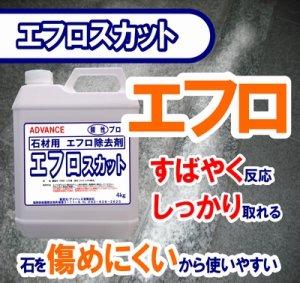 画像2: 石材用エフロ除去剤 エフロスカット 4kg