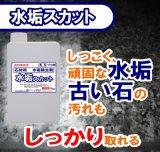 石材用洗浄剤 水垢スカット 1kg