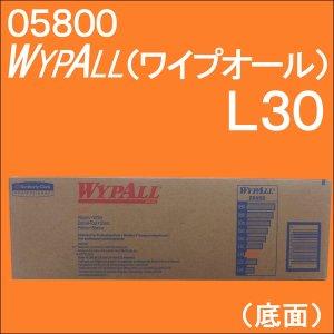 画像4: 産業用ワイパー ワイプオール WYPALL  L30