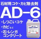石材用コケ・カビ除去剤 AD-6 4kg