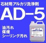 石材用アルカリ洗浄剤  AD−5   4kg