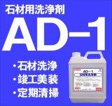 石材用洗浄剤 AD-1  4kg