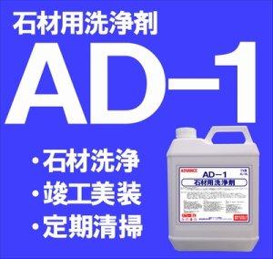 画像1: 石材用洗浄剤 AD-1  4kg