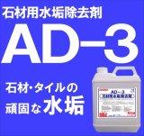 石材用水垢除去剤  AD-3  4kg