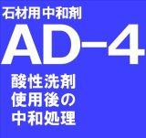 石材用中和剤  AD−4  18kg