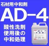石材用中和剤  AD−4  4kg
