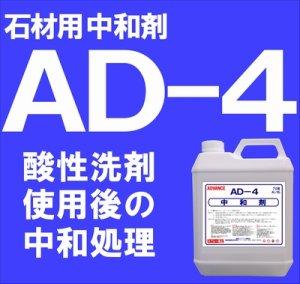 画像1: 石材用中和剤  AD−4  4kg