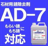 石材用錆除去剤  AD-7 4kg