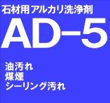 石材用アルカリ洗浄剤  AD−5  18リットル