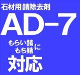 石材用錆除去剤  AD-7  18kg
