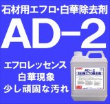 石材用エフロ除去剤 AD-2   4kg