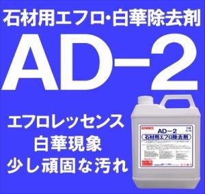画像1: 石材用エフロ除去剤 AD-2   4kg