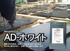 画像1: 御影石用 浸透性吸水防止剤 AD-ホワイト 16リットル