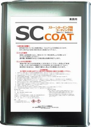 画像2: パラス石・ストーンカービング用コーティング剤  SC-COAT 4リットル
