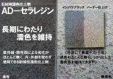 石材用濡色・ウエット仕上げ剤 AD-セラレジン1 4リットル