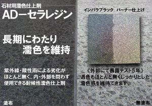 画像1: 石材用濡色・ウエット仕上げ剤 AD-セラレジン1 4リットル
