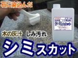 石材用洗浄剤 シミスカット 1kg