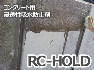 画像1: RC-HOLD 16リットル (コンクリート用保護剤)