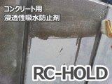 RC-HOLD 4リットル (コンクリート用保護剤)