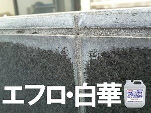 画像1: 石材用エフロ除去剤 エフロスカット 4kg