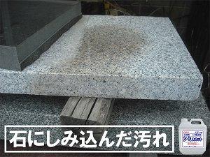 画像2: 石材用シミ除去剤  シミスカット 4kg